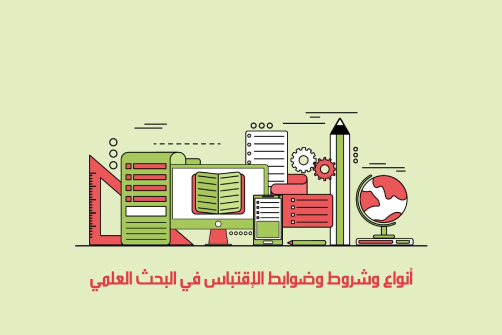 كتاب مناهج البحث العلمي لعبد الرحمن بدوي doc