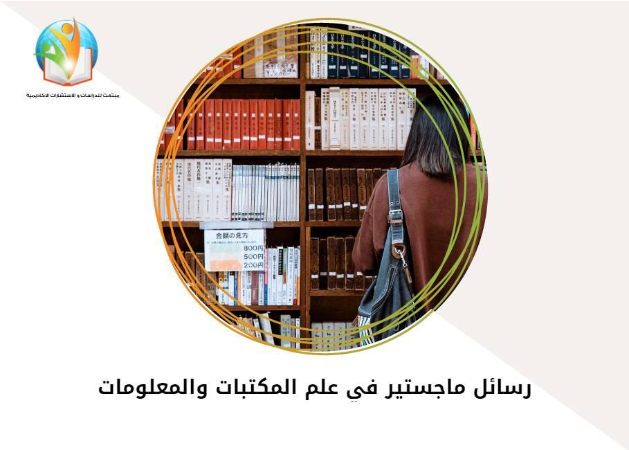 المرجع في علم المكتبات والمعلومات pdf