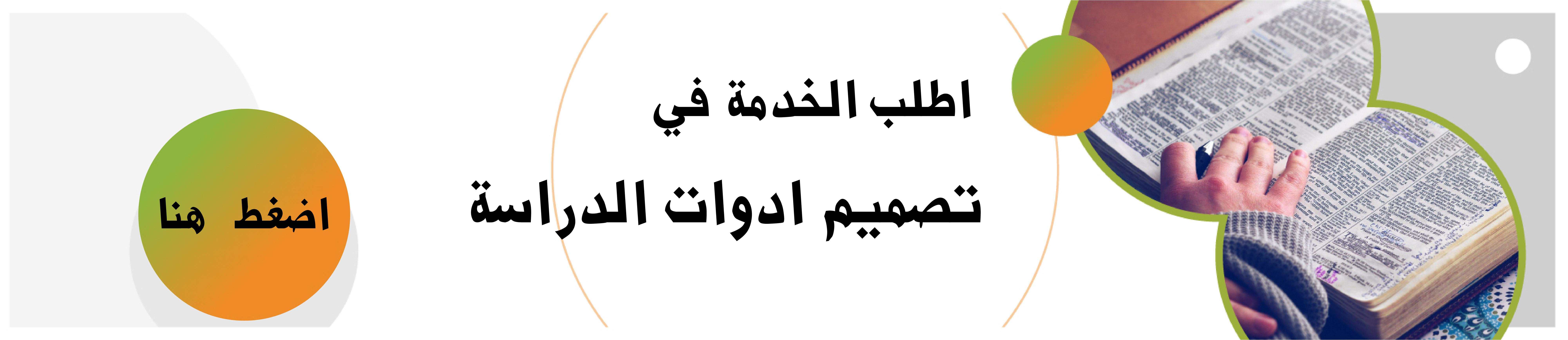التربية الاسلامية واستراتيجيات تدريسها وتطبيقاتها العملية زليد
